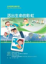 活出生命的彩虹─生命教育學生資源手冊